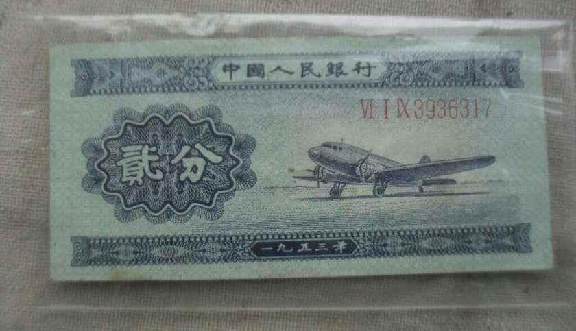 二分纸币价格表   2分纸币有什么优点