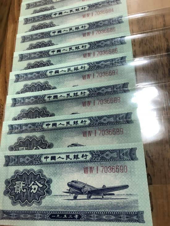 1953年2分长号纸币价格及保存建议