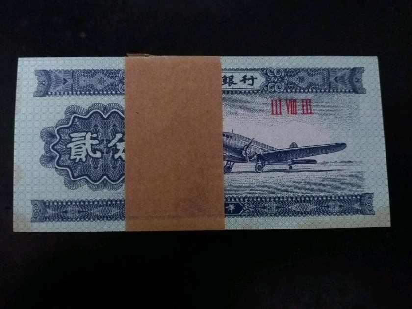 1953年2分纸币价格表  53年贰分纸币收藏价值