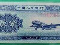 1953年2分纸币参考价格  1953年2分纸币升值潜力