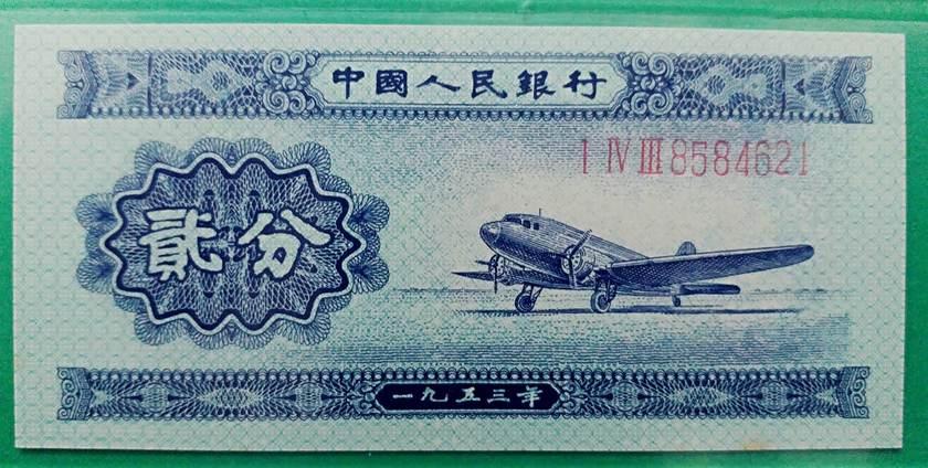 五三年的二分纸币价格  贰分纸币收藏价值分析
