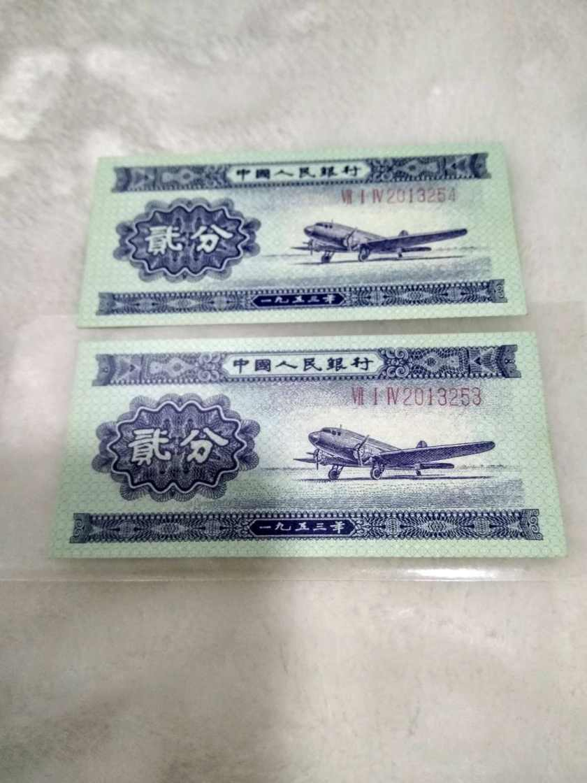 二分纸币1953年价格表  1953年贰分纸币收藏价值分析