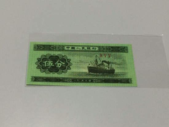 1953年5分长号纸币版本分析