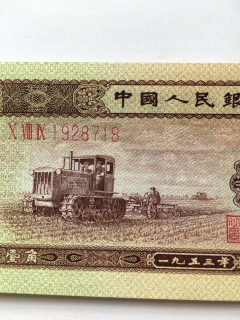 人民币1角收藏价格表   1953年1角收藏价值分析