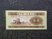 53年1角纸币价格涨幅大不大 值不值得收藏