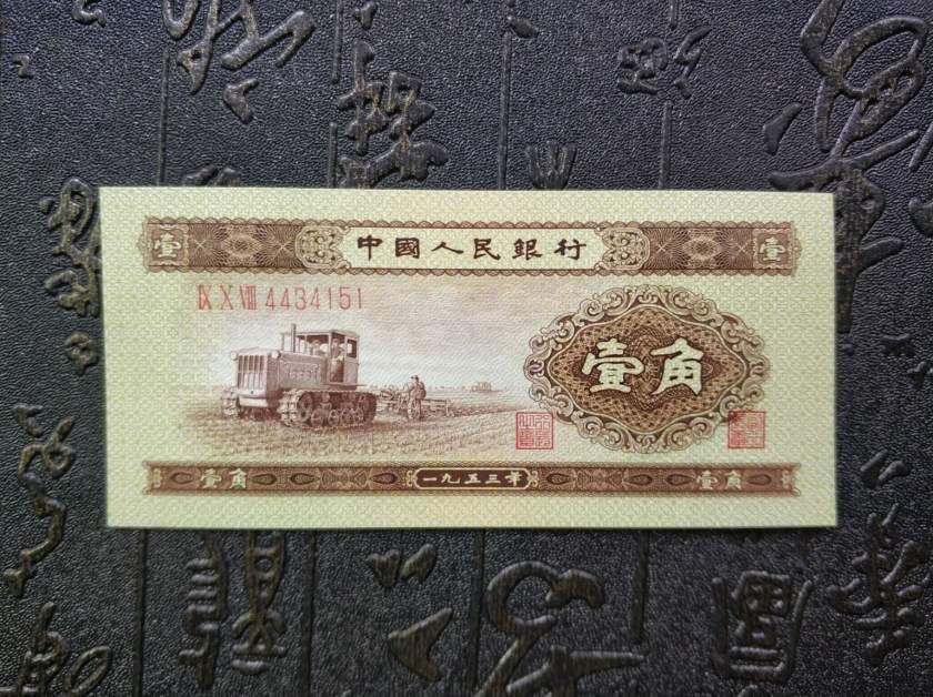 1953年一角纸币价格  53版1角收藏价值分析