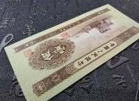 第二套人民币黄一角价格表