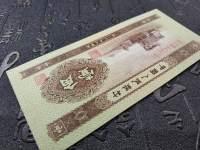 1953年1角人民币现在价格多少 1953年1角行情分析