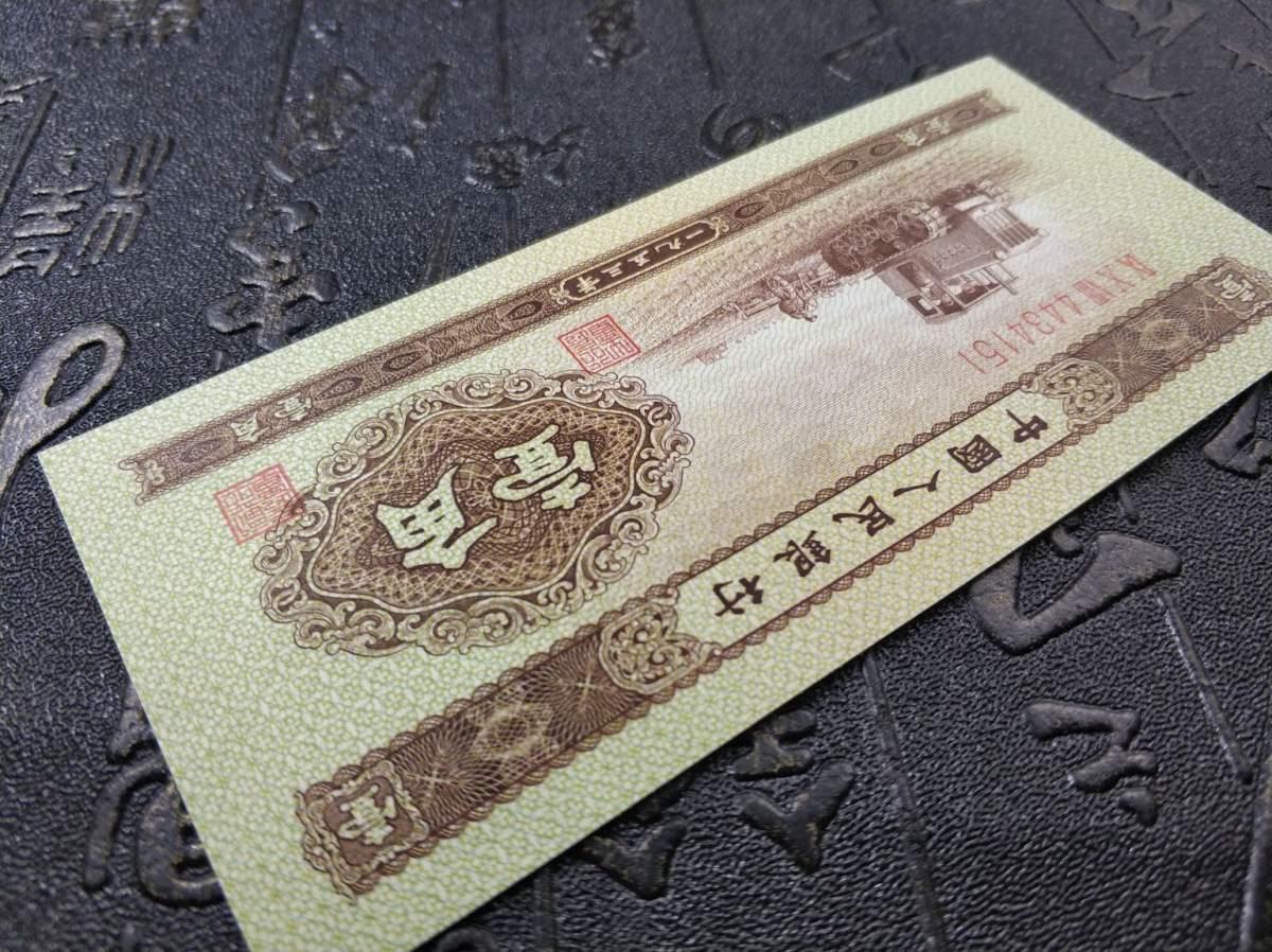 北京回收纸币在哪里,高价回收金银币钱币