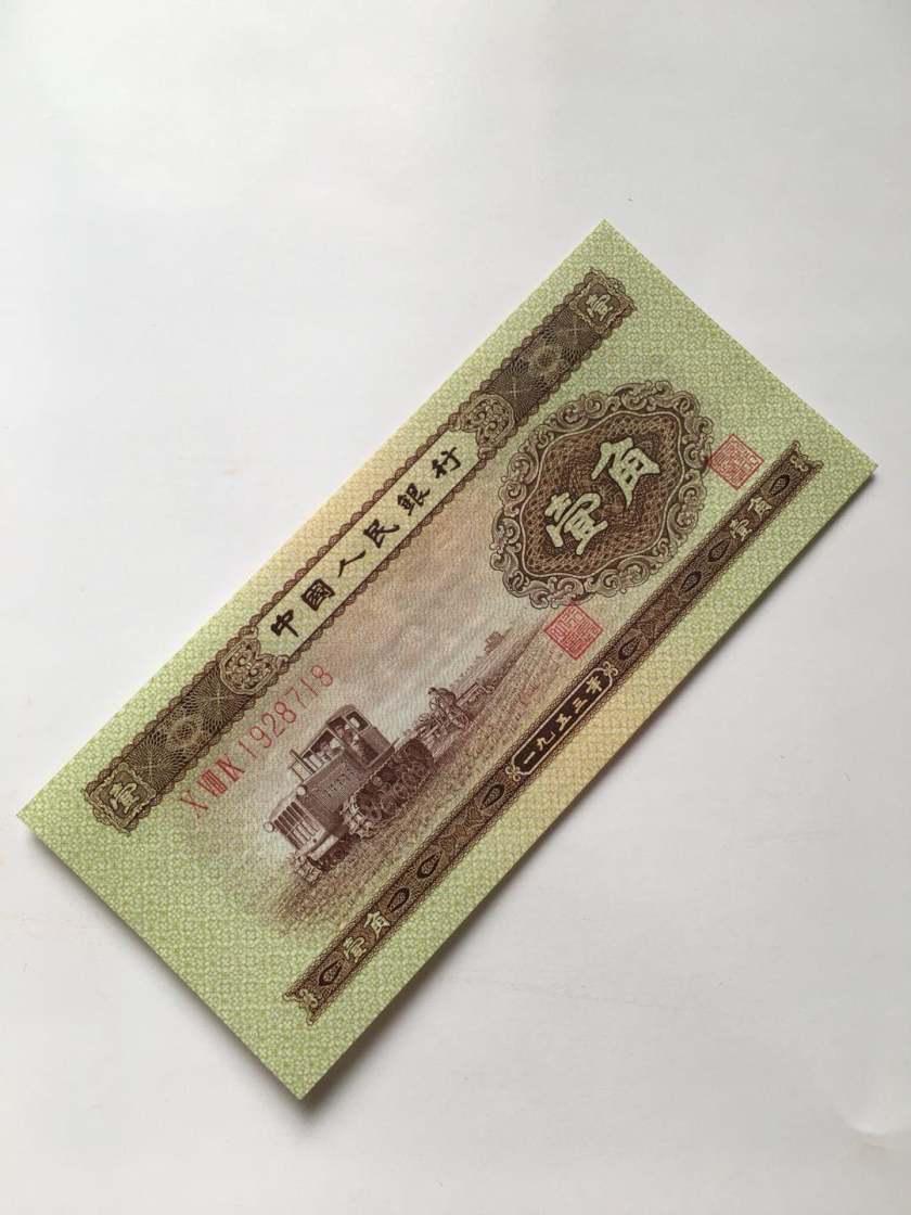 第二套人民币1角价格及收藏价值分析