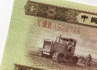 第二套人民币1角价格现在值多少钱?