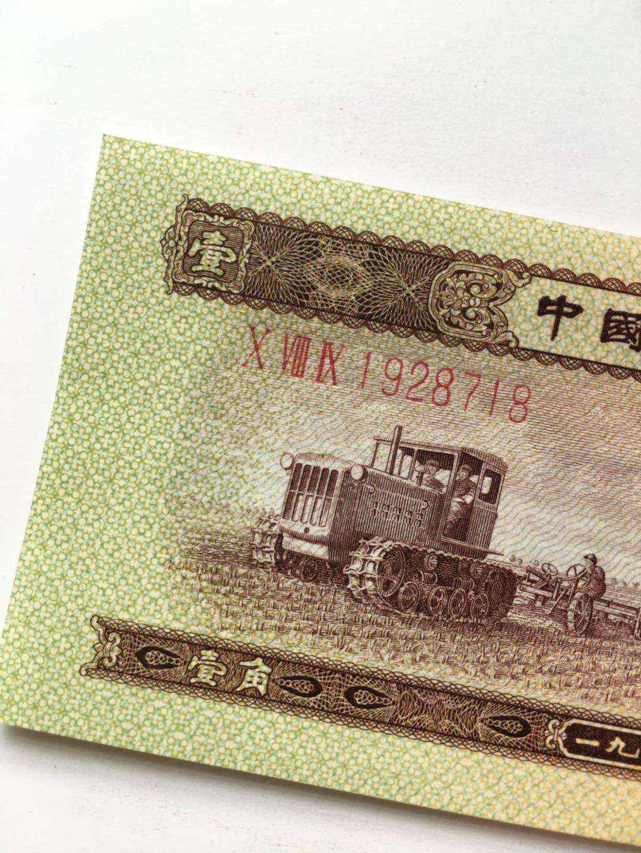 第二套人民币一角收藏价值分析