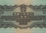 第二套人民币2角价值多少钱 是否值得收藏