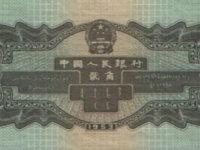 1953年2角人民币市场行情如何 值不值得入手