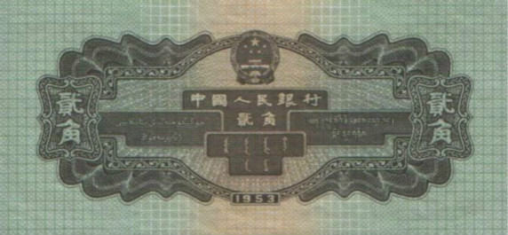1953年2角纸币价格表   二版币贰角是否值得收藏