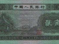 1953年2角人民币市场价格是多少钱 1953年2角投资分析