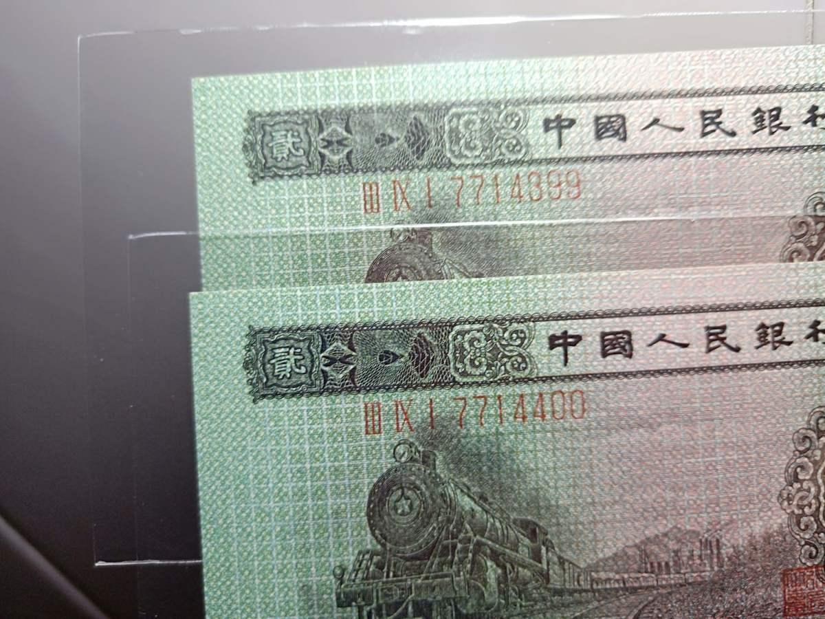 沈阳哪里回收纸币高价回收旧版纸币钱币金银币纪念钞连体钞