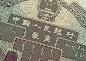 第二套人民币2角如何鉴定真假