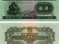 1953年2角人民币真假鉴定 1953年2角人民币识别方法