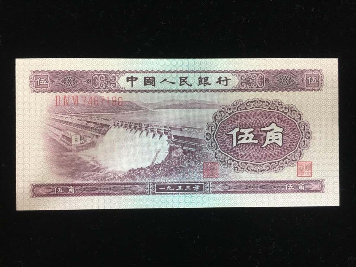 1953年5角人民幣價格表