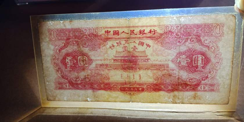 第二套人民币1元价格     红一元纸币值不值得收藏