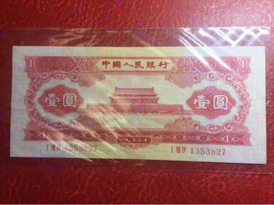 第二套多米彩票官网紅1元