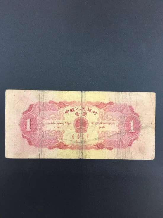 1953年1元价格