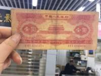 53年1元纸币收藏价格收藏注意事项  1953年1元市场价格高不高