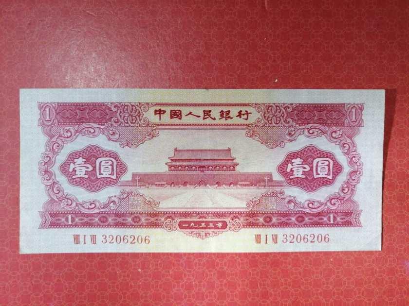 第二套人民币壹元目前有多值钱