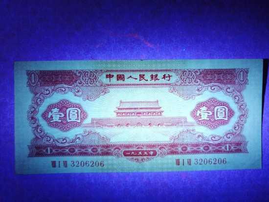 53年1元值多少钱
