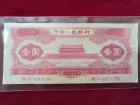 53年1元人民币收藏潜力如何   值不值得投资收藏