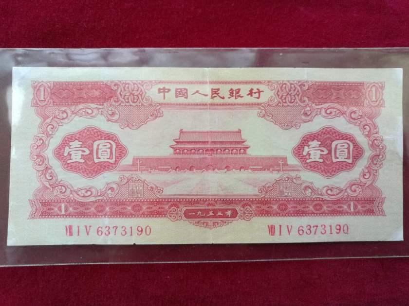 1953年一元人民币价格   为什么53版一元市场价格会那么高