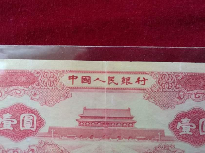 第三套人民币一元价格分析   第三套人民币一元收藏投资建议