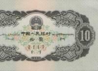 第二套人民币10元大白边2019最新回收价格