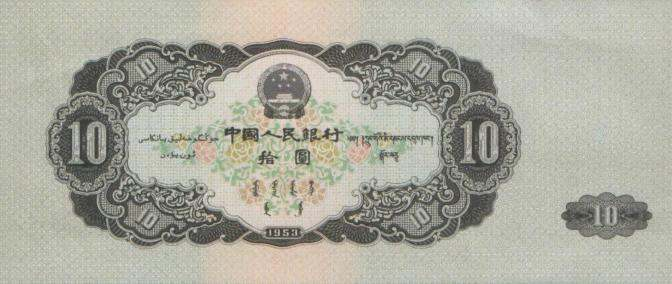 第二版10元人民幣收藏價格值多少錢?