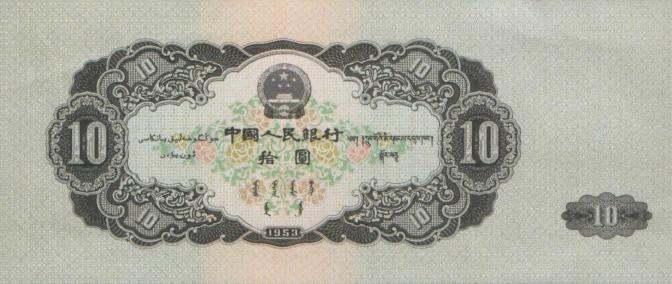 第二版10元人民币收藏价格值多少钱?