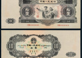 第二套人民币10元大白边值多少钱?