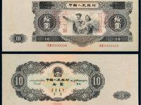 大白边10元现在身价多少   大白变10元升值潜力还大不大