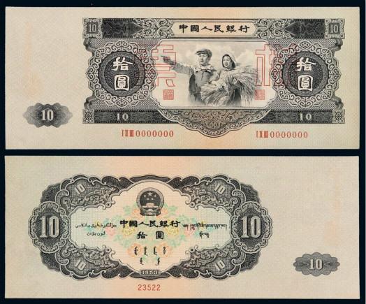第二套人民币10元纸币价格