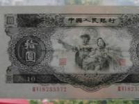 53版大黑拾  1953年10元纸币真假鉴定
