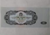 大白边10元人民币值多少钱