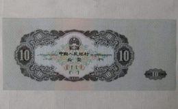 第二套人民幣10元價格表
