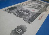 第二套人民幣10元人民幣回收價格表