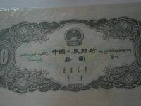 第二套人民币10元人民币最新价格