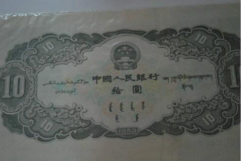 53版10元纸币值多少钱  怎么鉴定53版10元纸币的真假
