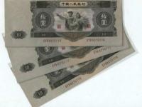 第二套人民币币王10元大白边   大黑十元收藏价值