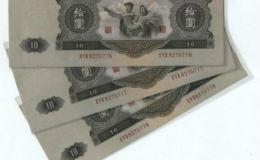 1953年10元人民币值多少钱 1953年10元人民币价格