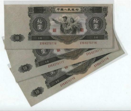 第二套人民币大黑十元纸币价格