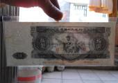 1953年10元纸币最新价格及收藏意义