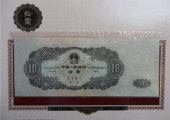 第二套10元人民币大白边价格表